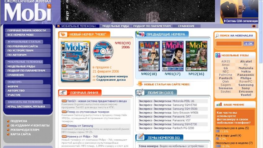 <b>Запущен сайт Mobi</b>