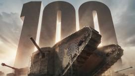 Wargaming празднует столетие танков