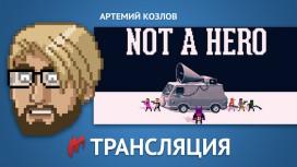 «Игромания» проведет стрим по шутеру Not A Hero