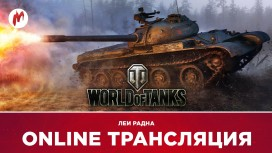 World of Tanks, The Last Guardian и турнир по Dota2 в прямом эфире «Игромании»