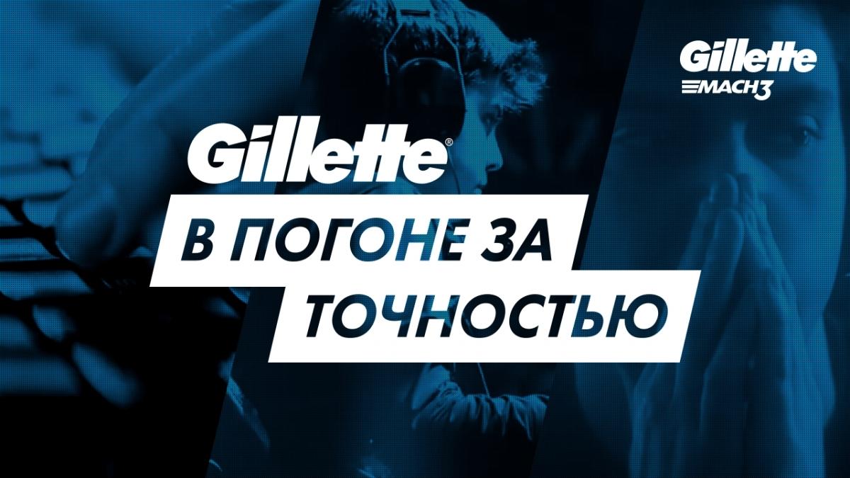 На полпути к точности: Игромания и Gillette напоминают о новом конкурсе!