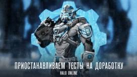 Halo Online отправили на серьезную доработку