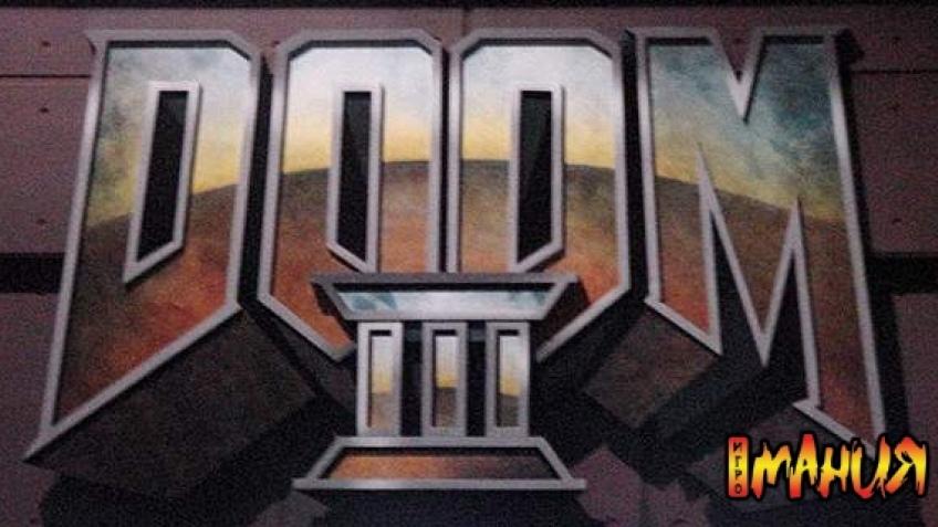 Doom III не ждите