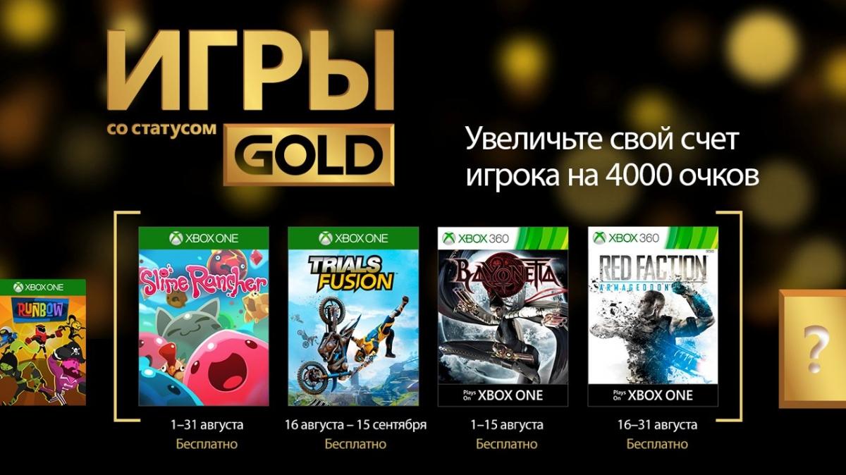 В августе подписчики Xbox Live Gold получат Bayonetta и Slime Rancher