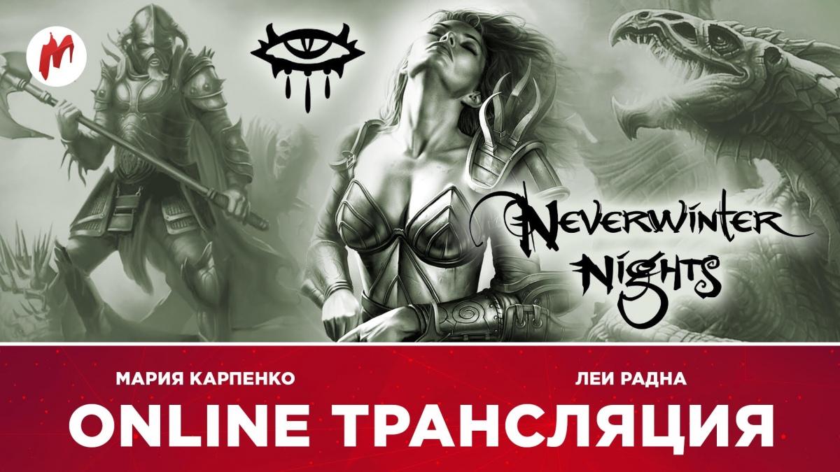 Neverwinter Nights в прямом эфире «Игромании»