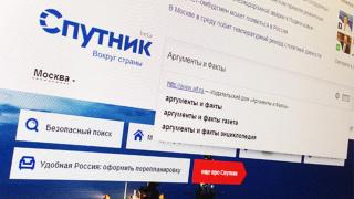 Отечественный поисковик «Спутник» больше недоступен пользователям