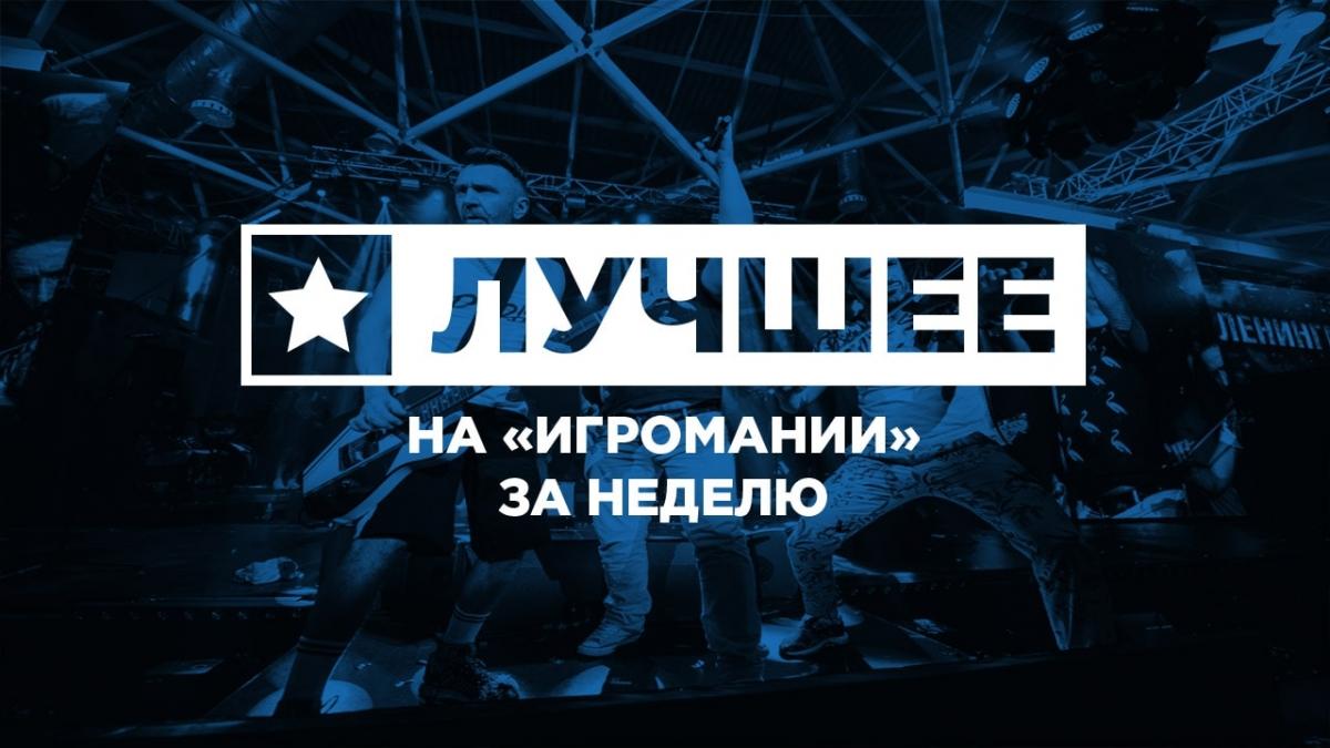 WG Fest 2017 и лучшие игры 2009 года: лучшее на Игромании за неделю