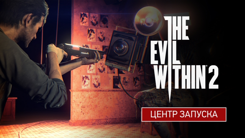 В Центре запуска The Evil Within2 опубликованы два новых спецматериала