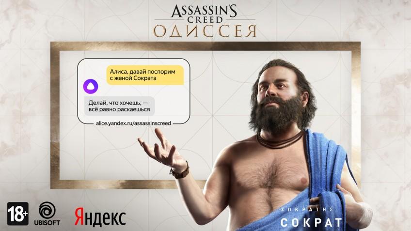 Ubisoft и «Яндекс» представили новый навык для «Алисы»