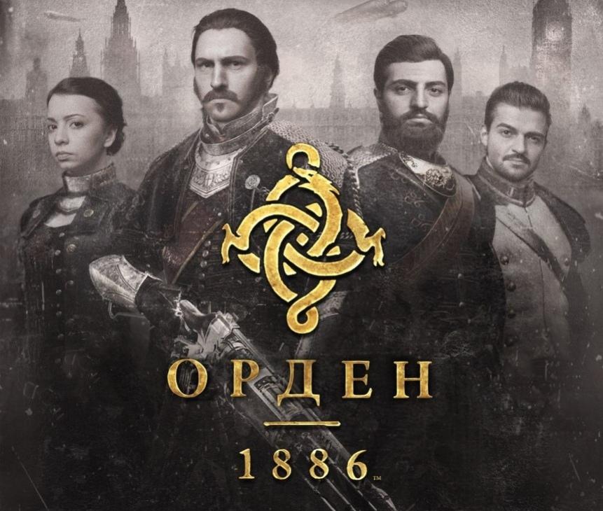 «Игромания» испытывает The Order: 1886 в прямом эфире!