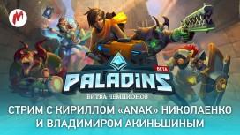Игромания вновь сыграет в Paladins: не пропустите!