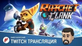 Ratchet & Clank, Mirror's Edge: Catalyst и Blade & Soul в прямом эфире «Игромании» (обновлено)