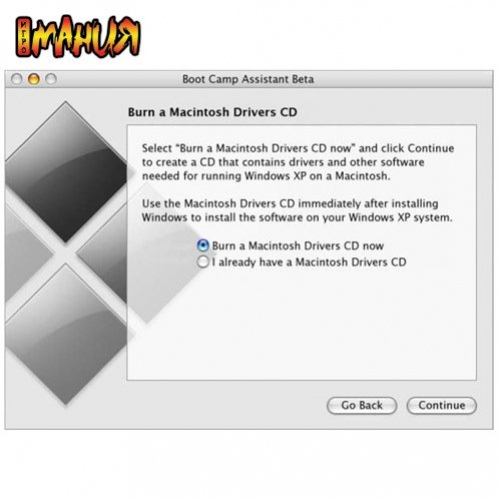 Боги сошли с ума? Windows на Mac официально