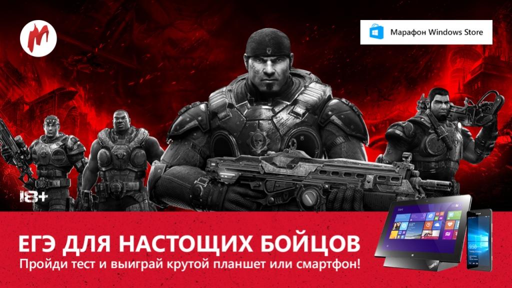Итоги конкурса по Gears of War: Ultimate Edition: планшет Lenovo нашел своего владельца!