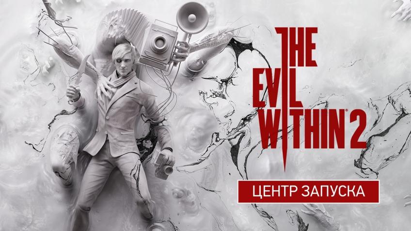 The Evil Within 2: хоррор или нет? Читайте обзор в Центре запуска