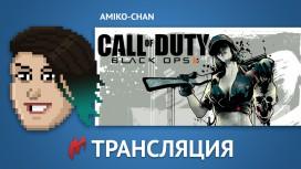 Проходим Call of Duty: Black Ops2 с Amiko-chan в прямом эфире «Игромании»