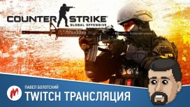 Counter-Strike: Global Offensive и Half-Life2 в прямом эфире «Игромании»