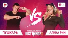 Турнир по Just Dance: бонусный батл Игромании и LG и открытие голосования за полуфиналистов
