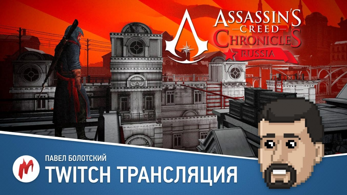Assassin's Creed Chronicles: Russia и «S.T.A.L.K.E.R.: Тень Чернобыля» и Hitman: Blood Money в прямом эфире «Игромании»