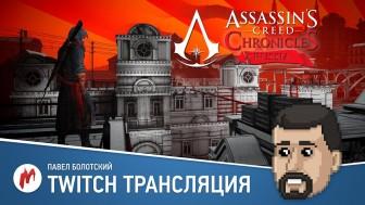 Assassin's Creed Chronicles: Russia и «S.T.A.L.K.E.R.: Тень Чернобыля» и Hitman: Blood Money в прямом эфире «Игромании»