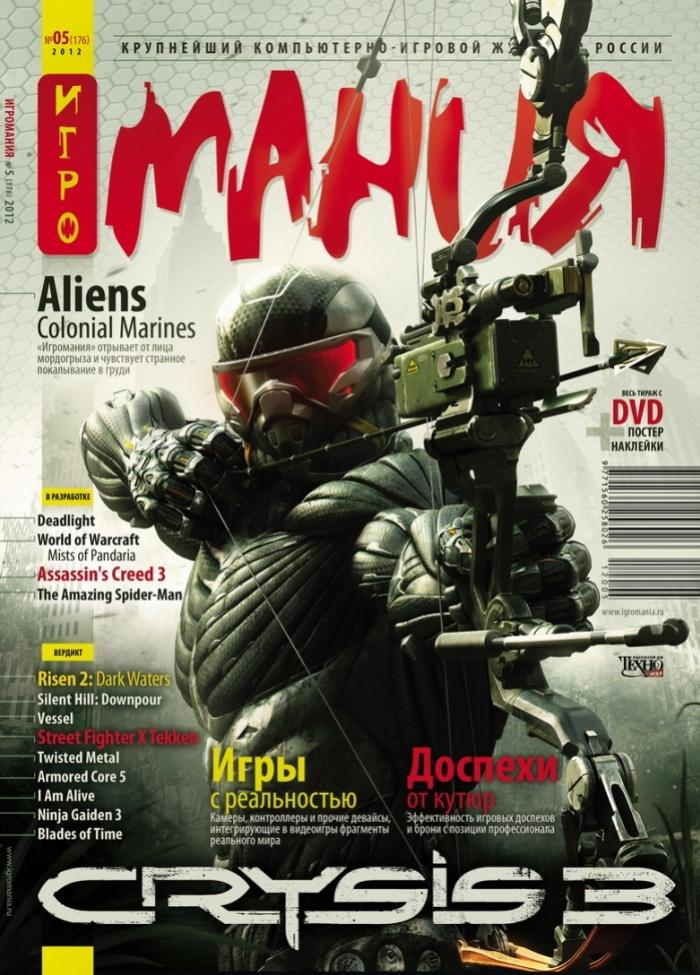 Новый номер «Игромании» в продаже с24 апреля