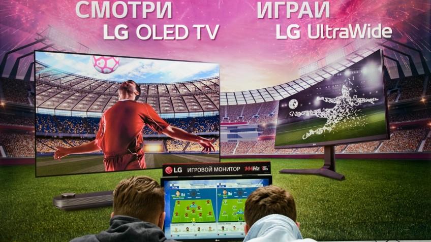 LG и ФКР провели киберспортивный турнир