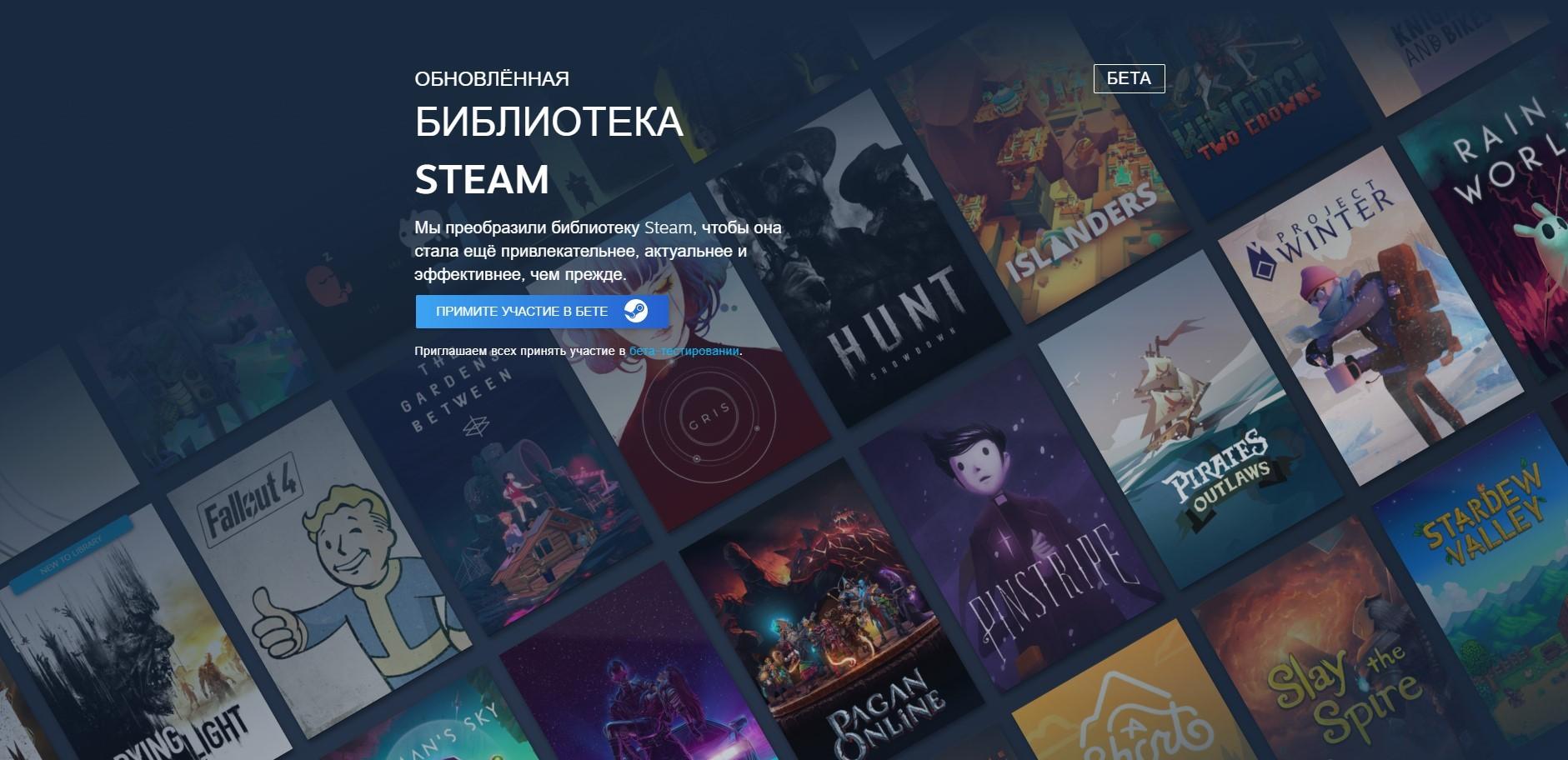 Valve начала публичное тестирование новой библиотеки Steam