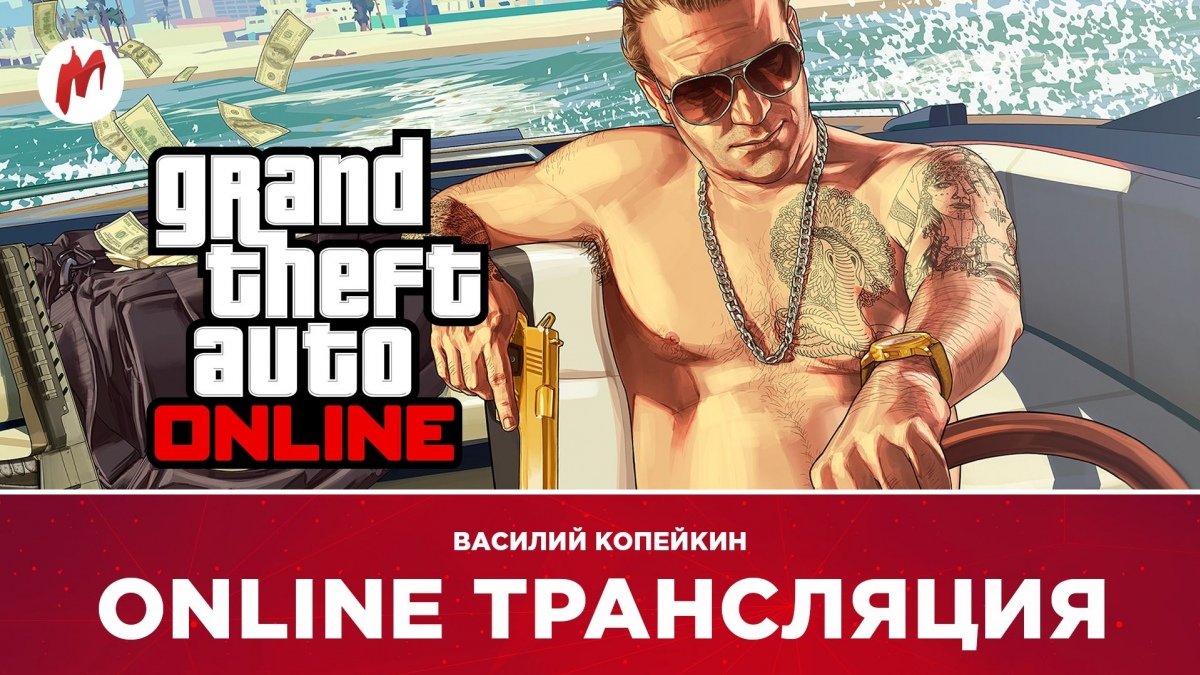 GTA Online, The Dwarves и турнир по Dota2 в прямом эфире «Игромании»