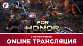 For Honor, «КиноMOD» и Torment в прямом эфире «Игромании»