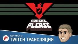 Papers, Please в прямом эфире «Игромании»