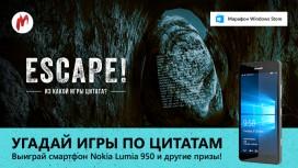 В «Витрине Windows Store» начался новый конкурс — выиграйте смартфон Nokia Lumia!