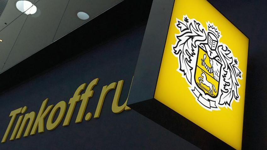 «Яндекс» хочет купить банк «Тинькофф» за5,5 млрд долларов