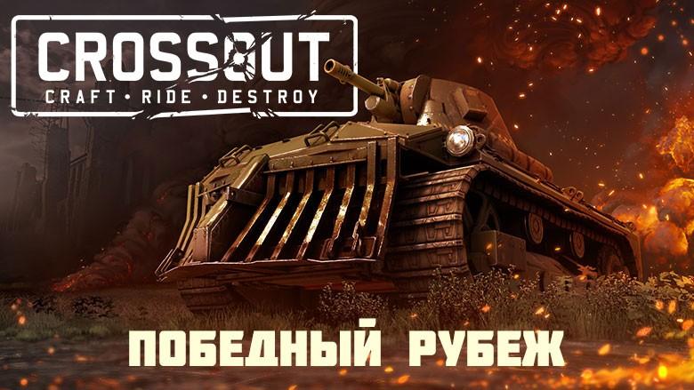 В Crossout возвращаются танковые сражения