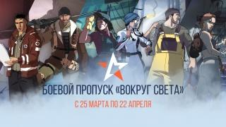 В Rainbow Six Siege стартовал новый боевой пропуск — «Вокруг света»