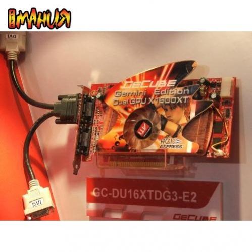Двухголовый X1600