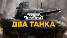 Перезапуск конкурса «Два танка» по Armored Warfare
