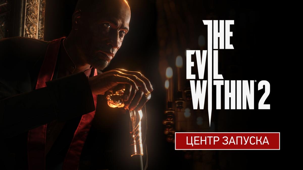 Нужны ли патроны в The Evil Within 2?