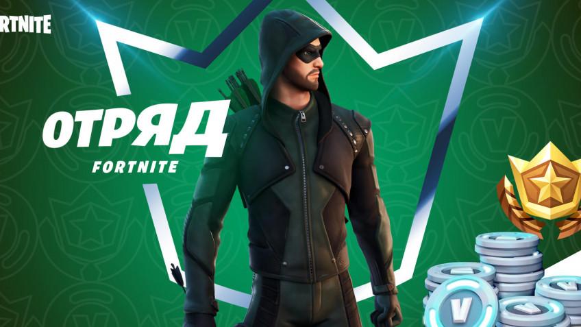 Члены «отряда Fortnite» получили Зелёного стрелу в образе из сериала The CW