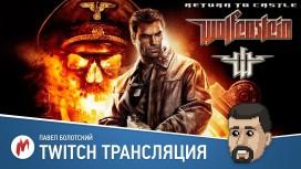 Return to Castle Wolfenstein и Half-Life 2: Episode Two в прямом эфире «Игромании»