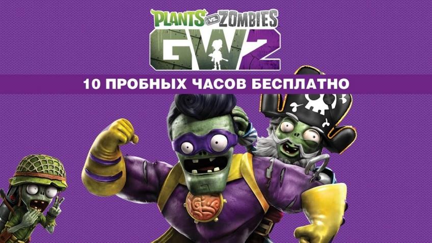 В Plants vs. Zombies: Garden Warfare2 можно сыграть бесплатно