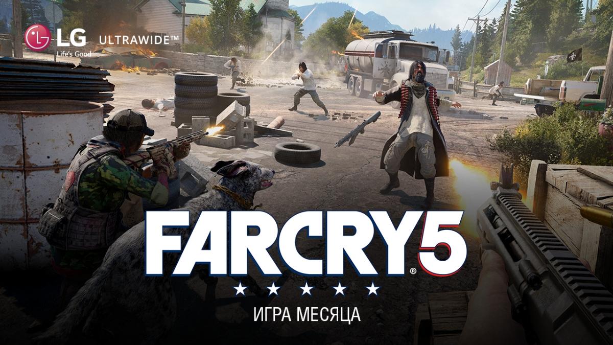 Кто вы в Far Cry? Ответ — в разделе «Игра месяца» по Far Cry5