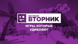 Русский фольклор, петля времени и целеустремленный автобус — подборка безумных игр вторника