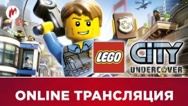 Lego City Undercover и Full Throttle Remastered в прямом эфире «Игромании»