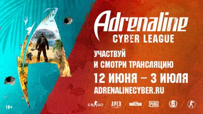 Adrenaline Cyber League вернётся уже12 июня