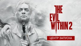 Центр запуска The Evil Within 2: зло возвращается, встречайте!