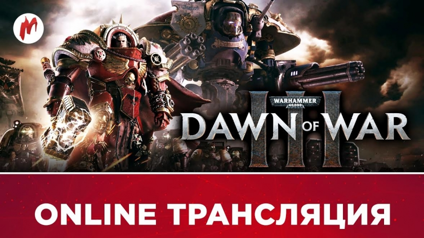 Warhammer 40,000: Dawn of War3 и Heroes of the Storm в прямом эфире «Игромании»