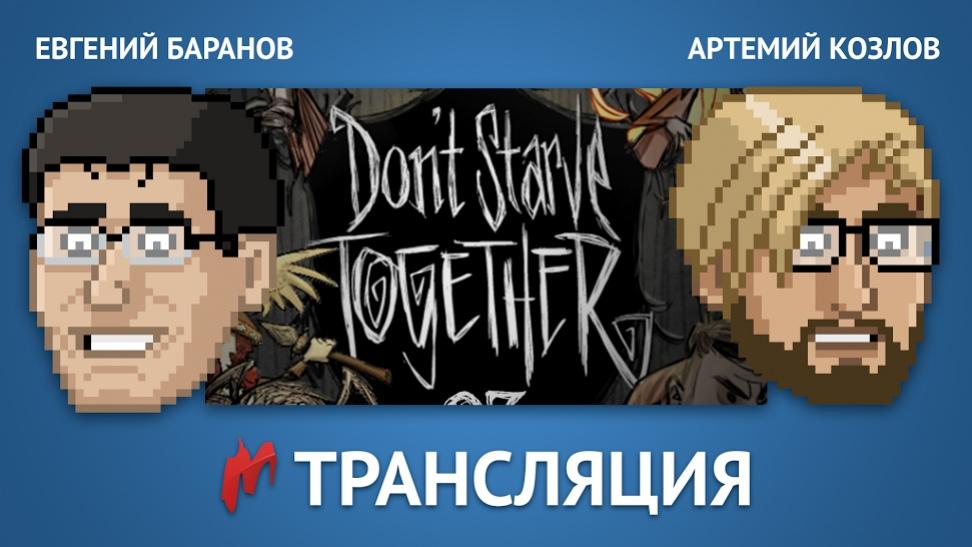 «Игромания» сыграет в многопользовательскую Don't Starve Together в прямом эфире