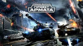 Игромания раздаёт ключи на комплекты основателя «Armored Warfare: Проект 'Армата'» для PS4
