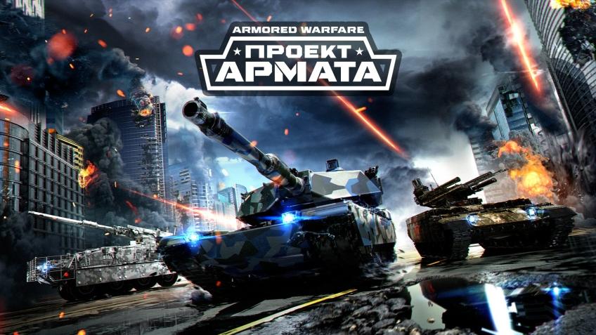 "Игромания раздаёт ключи на комплекты основателя «Armored Warfare: Проект ""Армата""» для PS4"