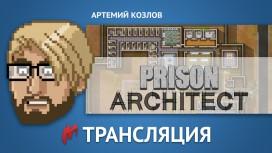 «Игромания» построит тюрьму мечты в стриме по Prison Architect